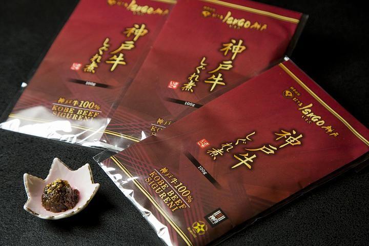 特選「神戸牛 しぐれ煮」大 3個セット