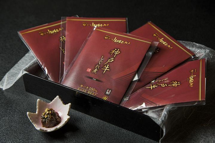 特選「神戸牛 しぐれ煮」小 5個セット