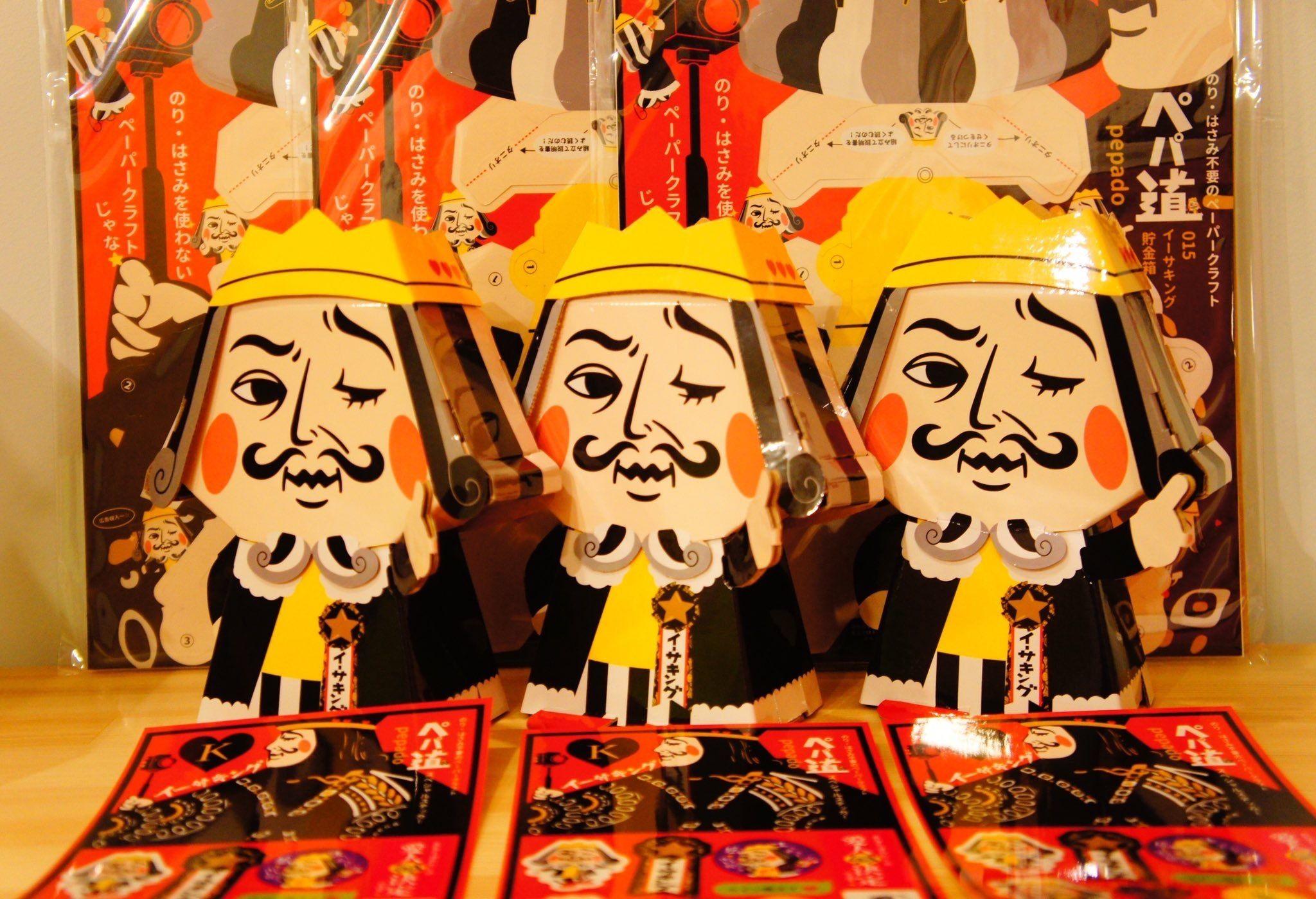 【西日本豪雨復興支援企画】ペーパークラフト貯金箱! ペパ道イーサキング