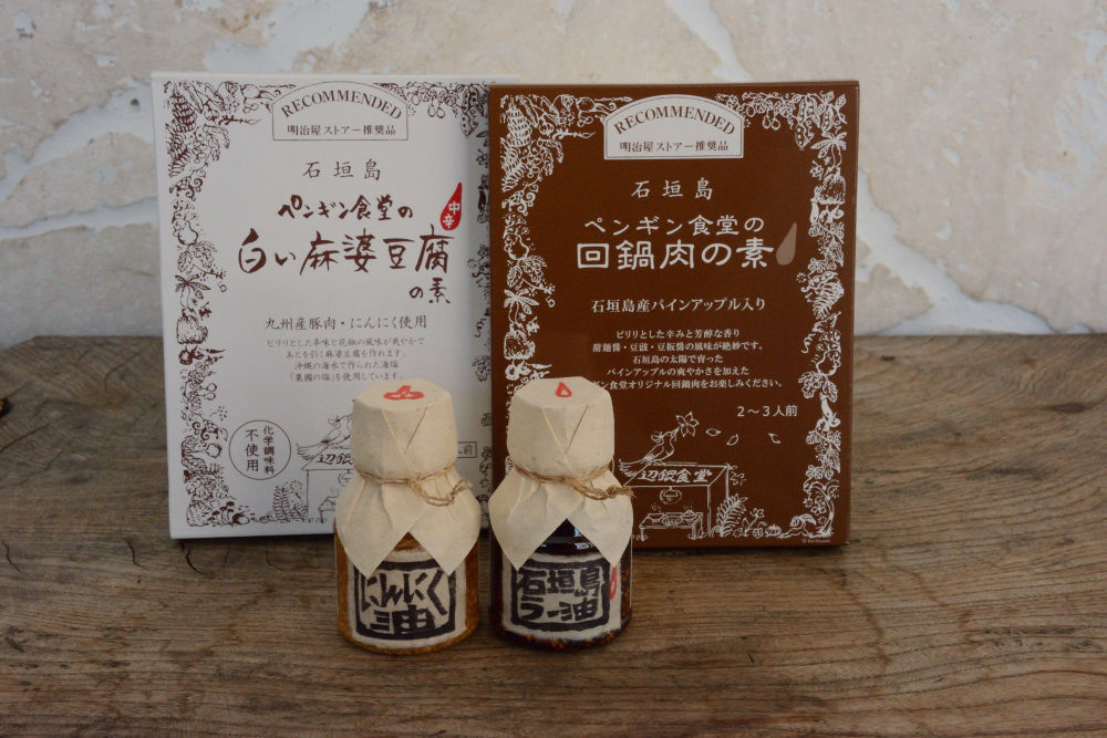 お家で麻婆豆腐・回鍋肉セット