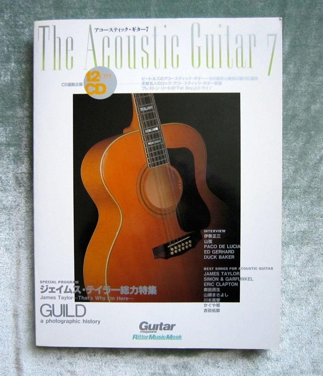 アコースティックギター7