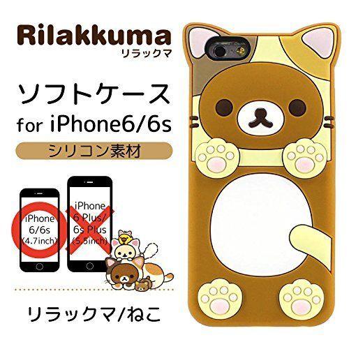リラックマ iPhone6s/6 シリコンケース リラックマ ねこ
