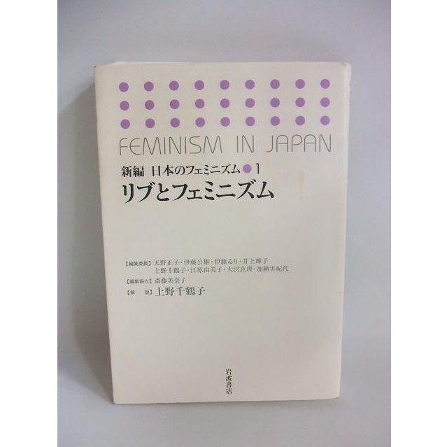 【中古】新編 日本のフェミニズム1 リブとフェミニズム 上野千鶴子 岩波書店 1608-85SK