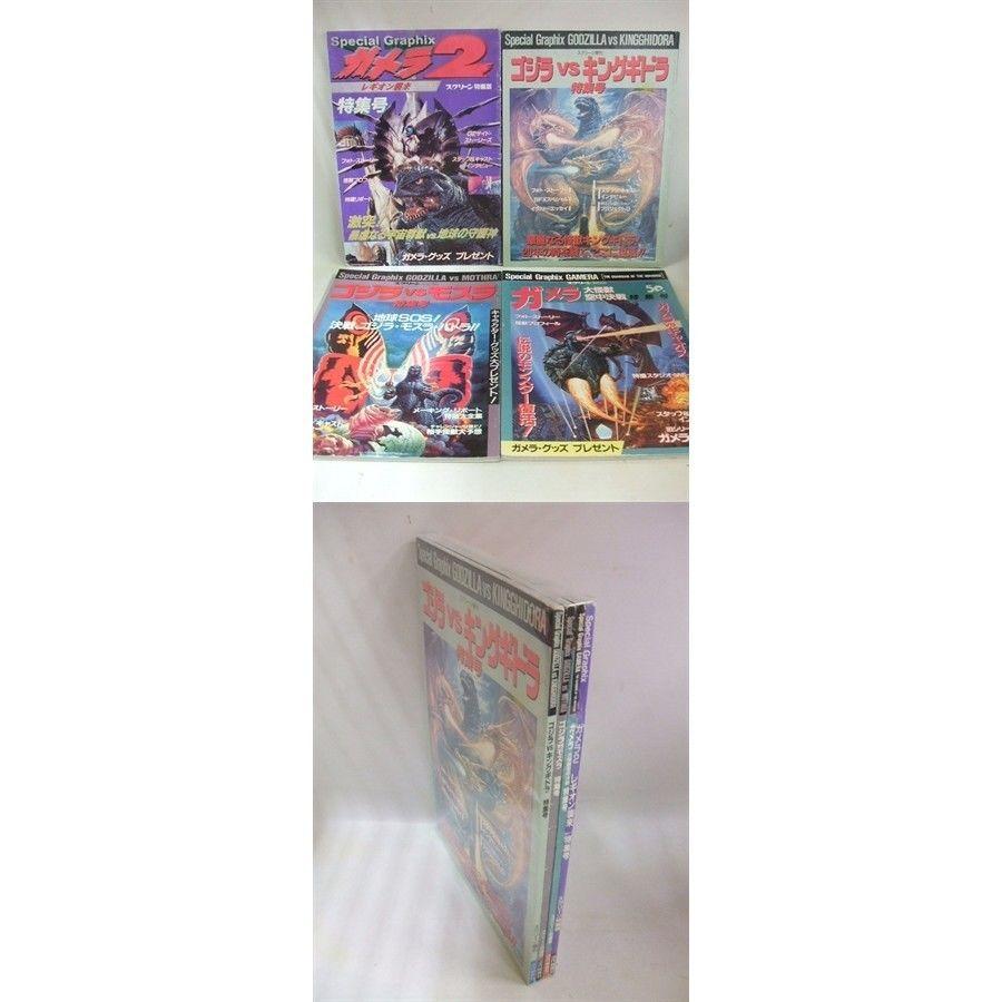 【中古】 スクリーン増刊・特別版 4冊セット 近代映画社 4802SK