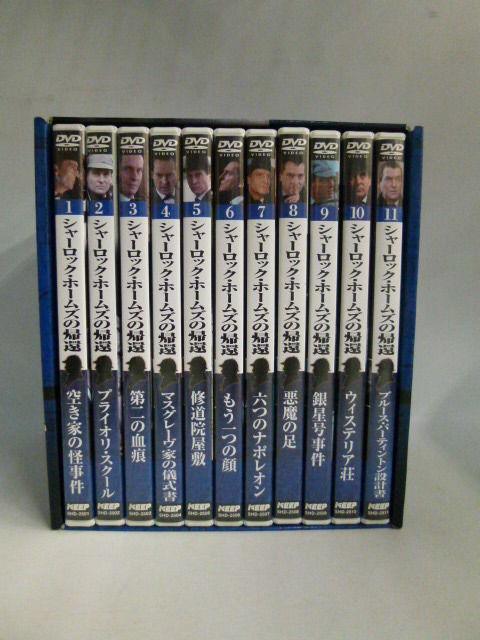 【中古】 シャーロック・ホームズの冒険 デジタルリマスター版 DVD BOOK  172-76SK