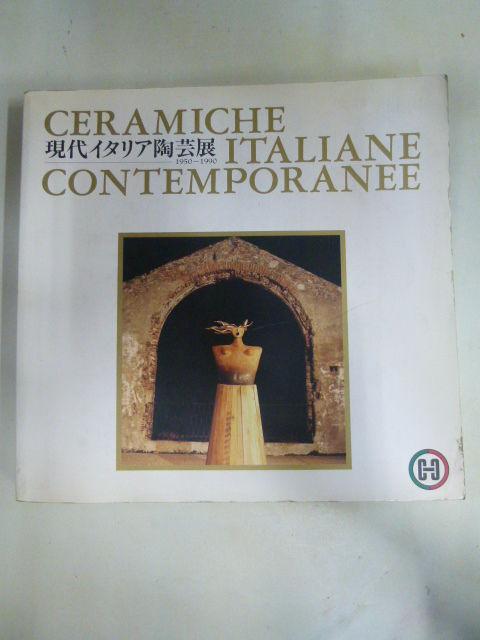 【中古】現代イタリア陶芸展 1950-1990 1711-273SK