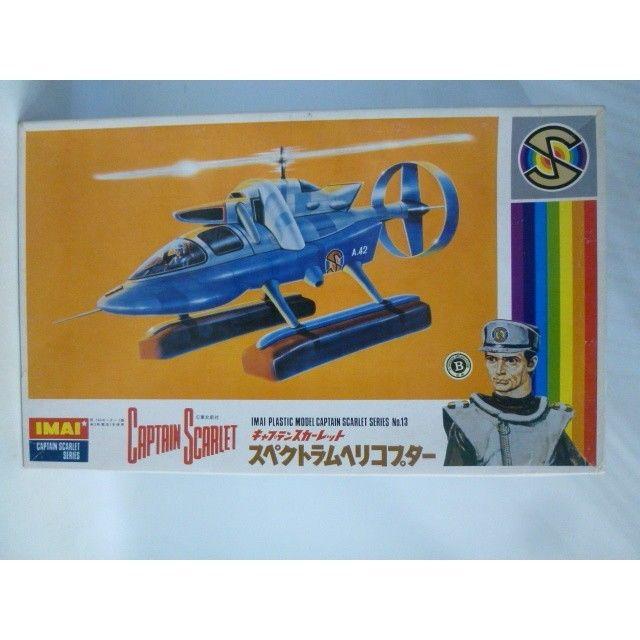【中古】【未組立】 キャプテンスカーレット スペクトラムヘリコプター 3579SK