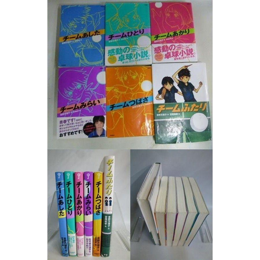 【中古】 チームシリーズ 6冊セット 174-103SK