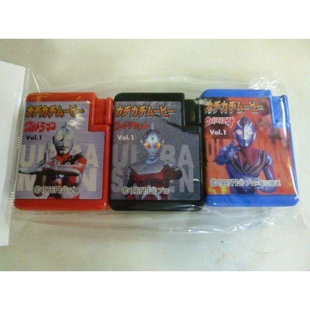 【中古】 ウルトラマン カチカチムービー 3種セット 179-299SK