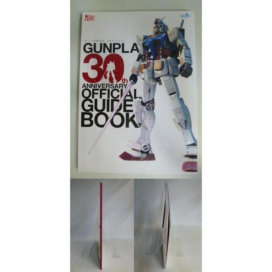 【中古】[代引不可]  ガンプラ30周年記念 公式ガイドブック 176-78SK