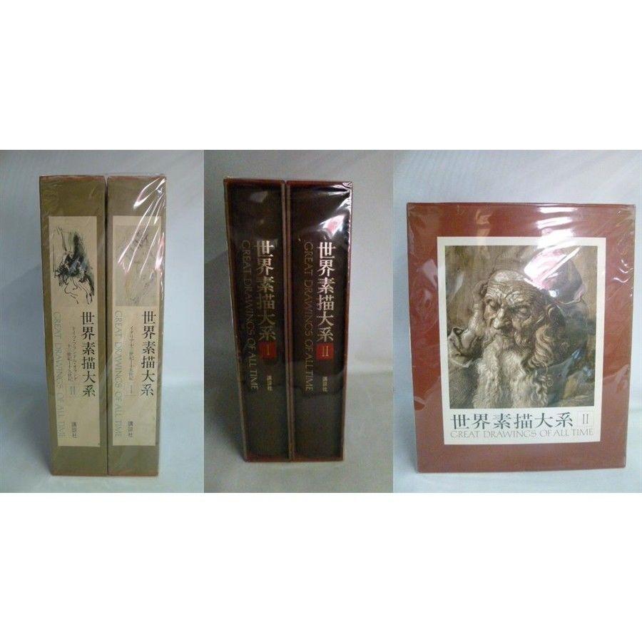 【中古】 世界素描大系 全 4巻+別巻2巻セット 講談社  182-189SK