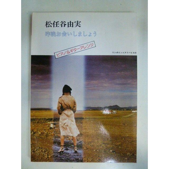 【中古】【代引不可】松任谷由実 昨晩お会いしましょう ピアノ&ギターアレンジ 音楽春秋 183-50SK