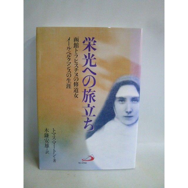 【中古】[代引不可]    栄光への旅立ち 函館トラピスチヌの修道女 メール・ベルクマンスの生涯 4266SK