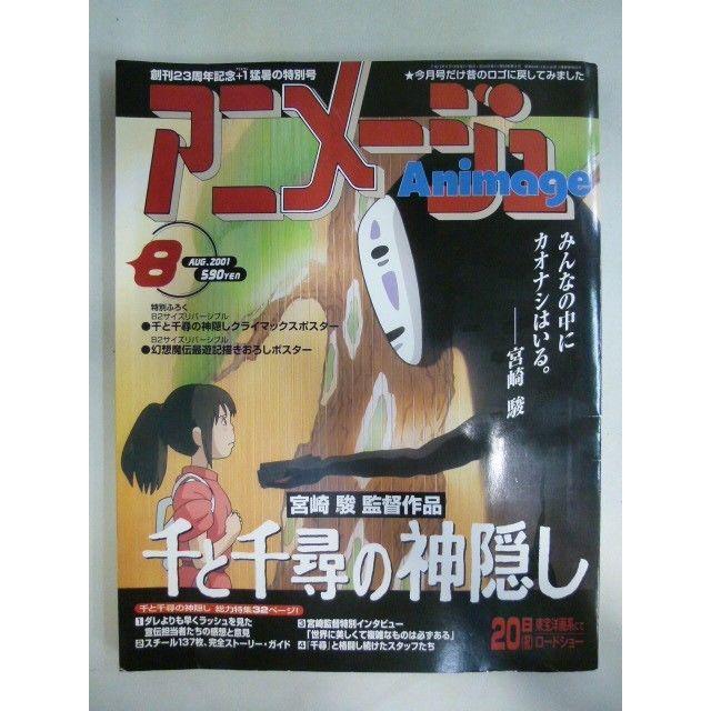 【中古】アニメージュ 2001年8月号 千と千尋の神隠し特集 徳間書店 181-448SK