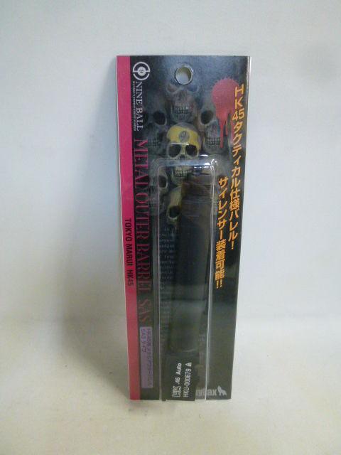 【新品】 東京マルイ HK45用 メタルアウターバレル SAS タイプ  ライラクス NINE BALL 1710-312SK