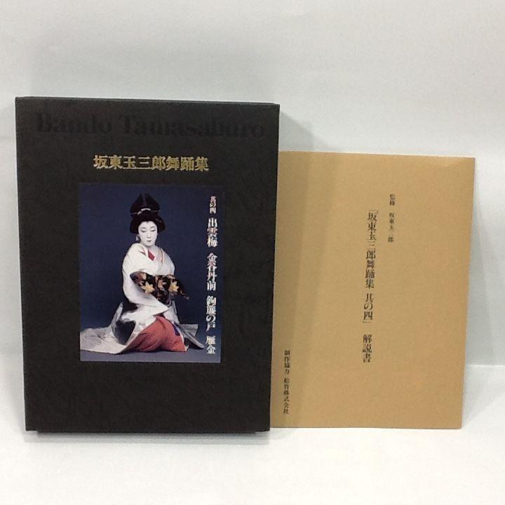 【中古】坂東玉三郎舞踊集 其の4 VHS  ss1710-227