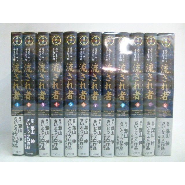 【中古】流され者 ワイド版 1~12巻 全巻セット さいとう・プロ 葉山伸 甲良幹二郎 リイド社 181-114SK
