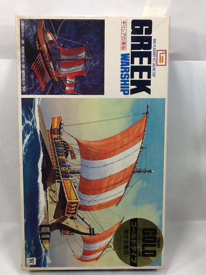 【中古】【未組立】イマイ 限定生産品オール金メッキ仕様 GREEK WARSHIP ギリシアの軍船  1710-191ss