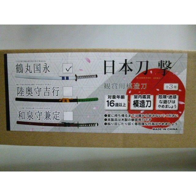 【中古】【未開封】 観賞用模造刀 日本刀 / 撃 鶴丸国永 182-98SK