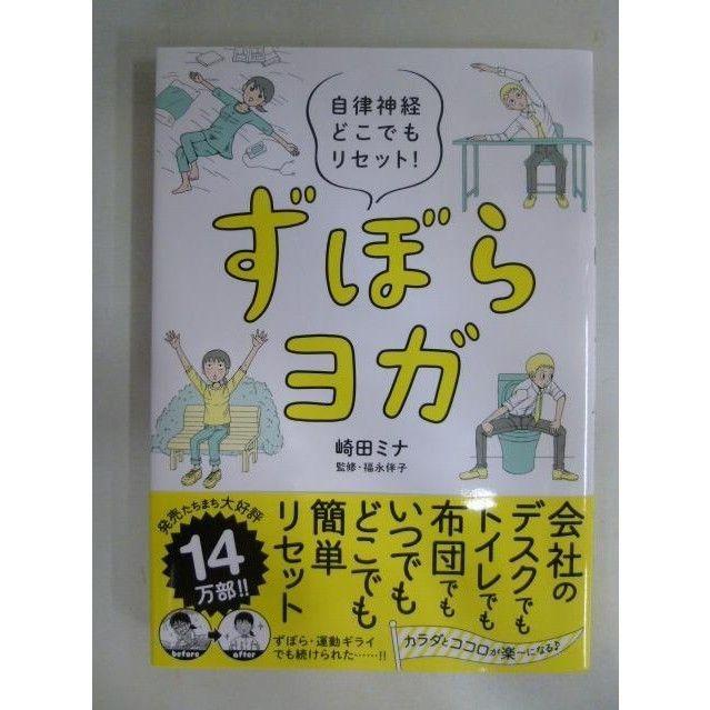 【中古】自律神経どこでもリセット!ずぼらヨガ 崎田ミナ 飛鳥新社 1711-94SK