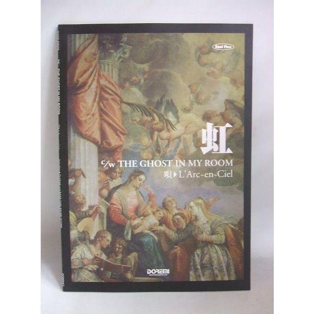 【中古】L'Arc~en~Ciel ラルクアンシエル 虹 THE GHOST IN MY ROOM ドレミ楽譜出版社 7015SK