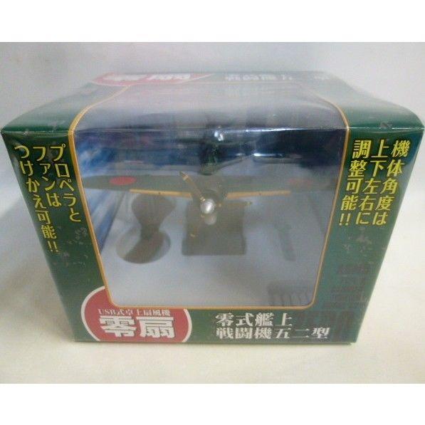 【新品】零戦 艦上戦闘機 五二型 零扇 USB式 卓上扇風機 179-380SK