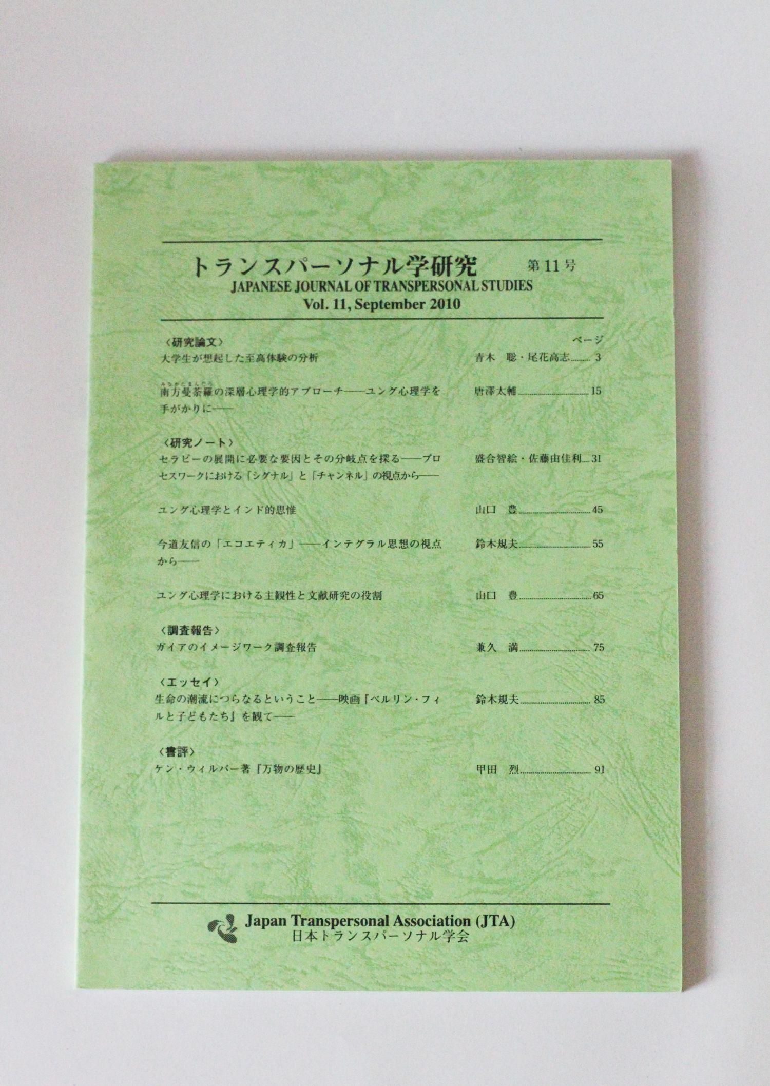 トランスパーソナル学研究 第11号 Vol.11,September 2010
