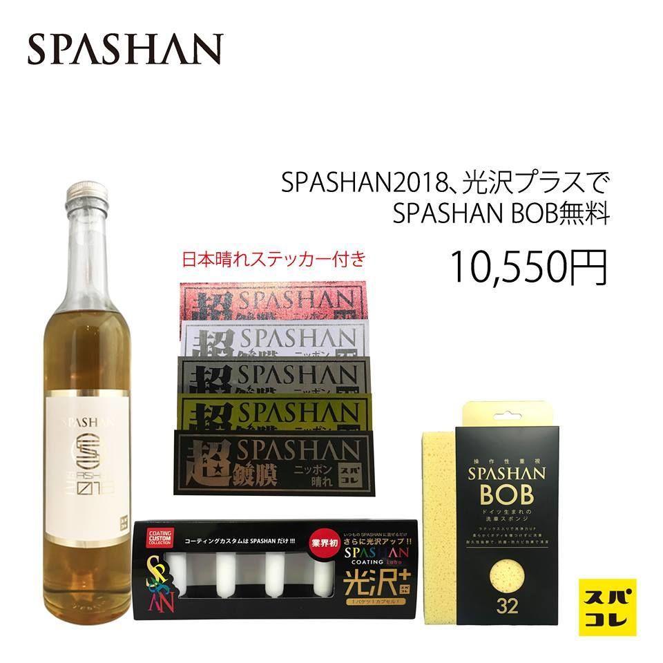 ●★【SPASHAN】スパシャン2018 500ml&光沢プラス セット購入でスポンジBOBプレゼント♪限定エコバッグ、オリジナルステッカー付! コーティング