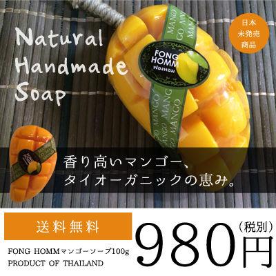 Fonghomm マンゴー石鹸【送料無料】