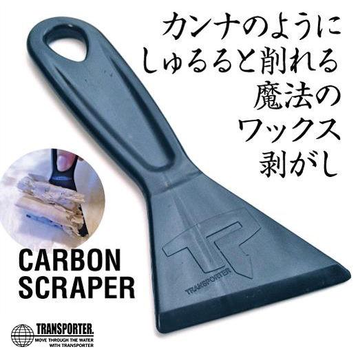 "【TRANSPOTER】 ""CARBON SCRAPER"" SCRAPER"
