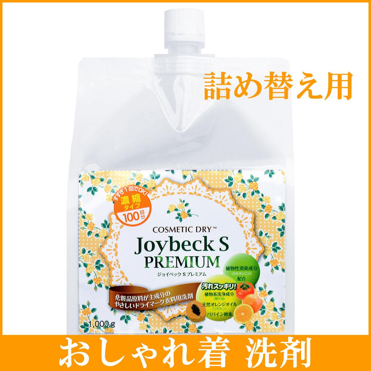 ジョイベック S プレミアム 洗濯洗剤 液体 詰め替え用 1,000g ドライマーク用洗剤