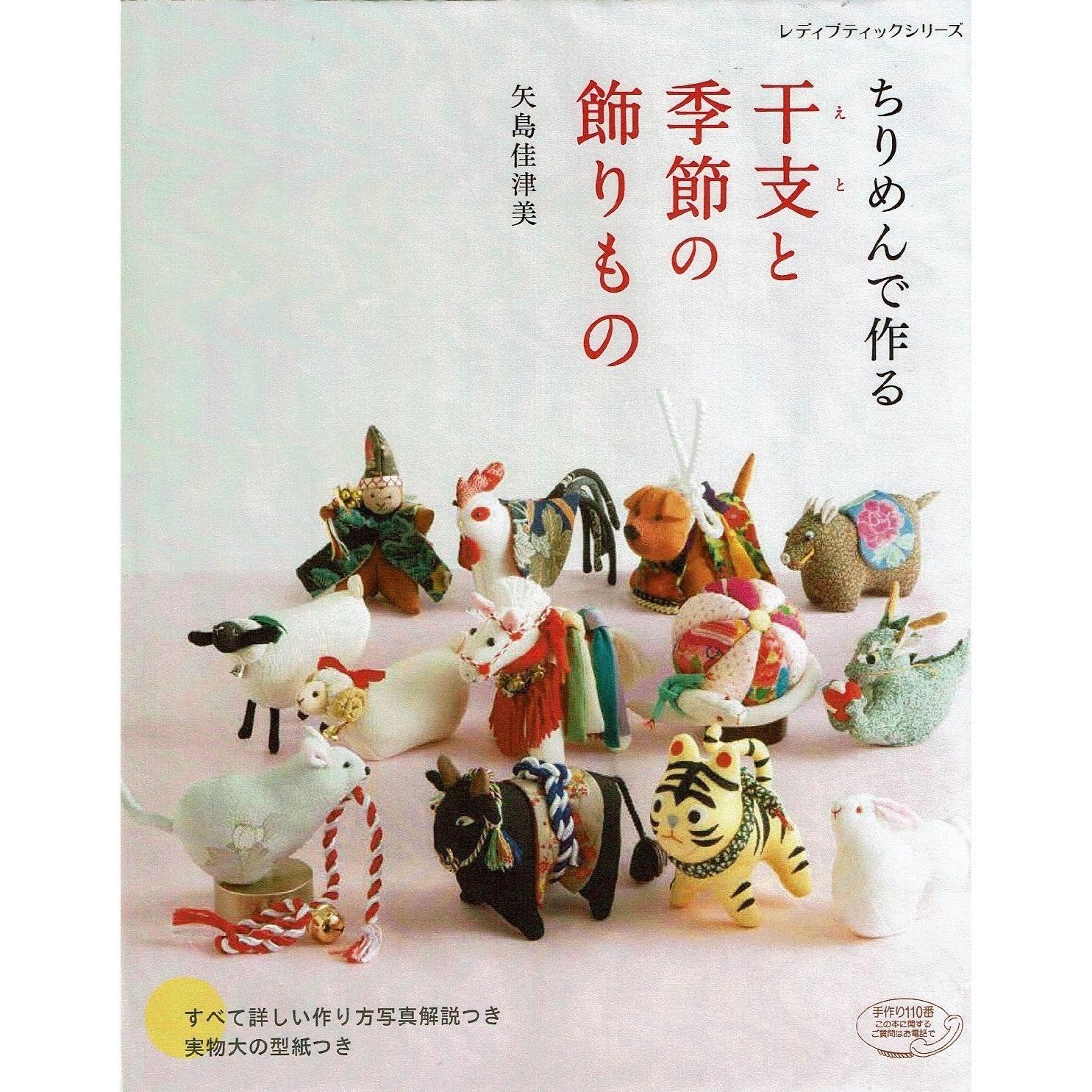 (送料無料)「ちりめんで作る干支と季節の飾りもの」ブティック社刊