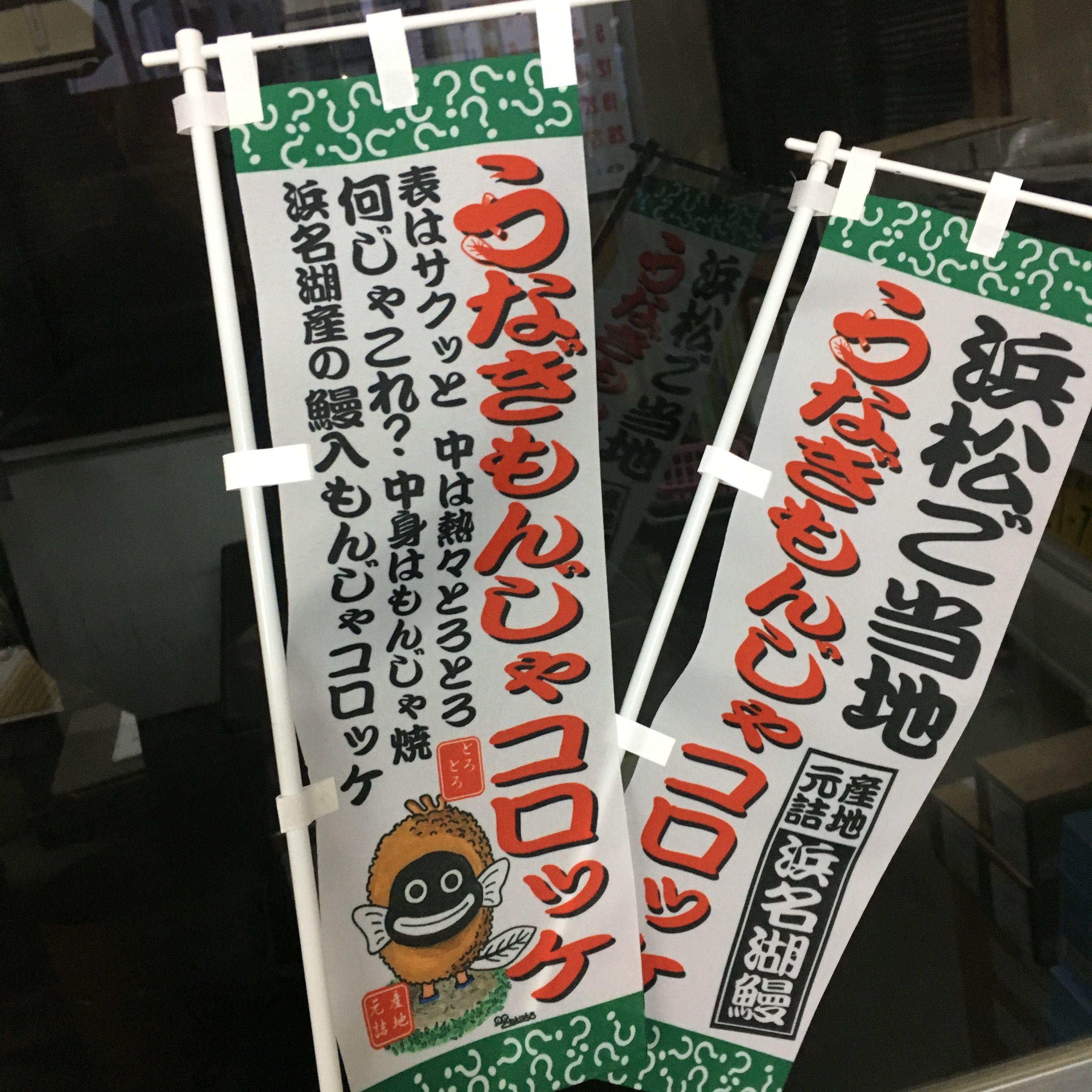 浜松ご当地コロッケ、浜松うなぎもんじゃコロッケ5個入パック