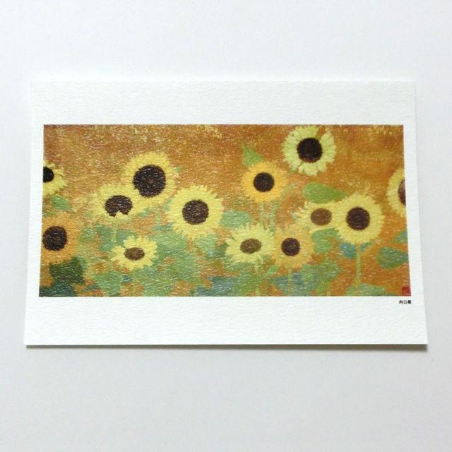 日本画 ポストカード 【向日葵】