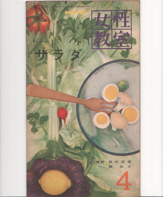 NHK女性教室No.65 1960年4月号 サラダ