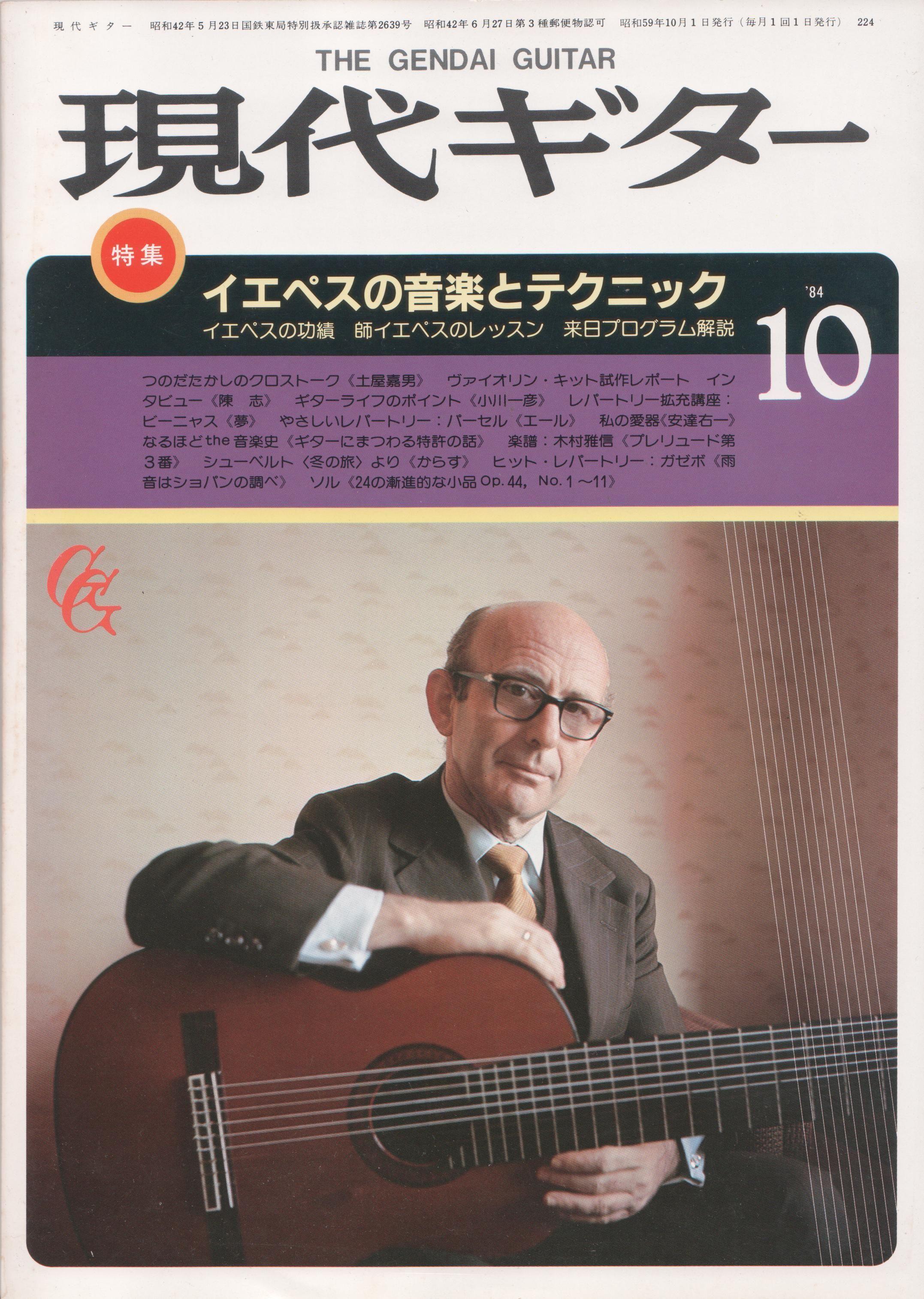現代ギター 1984年10月号 224