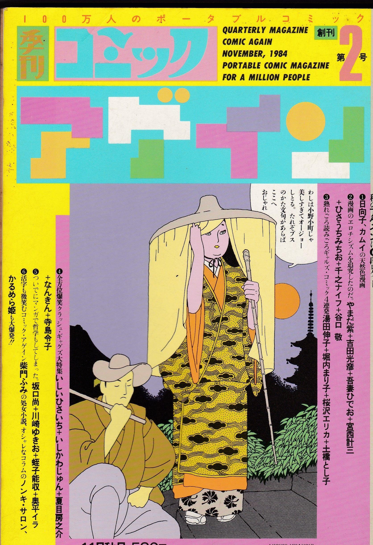 季刊コミックアゲイン 創刊2号 1984年11月秋号
