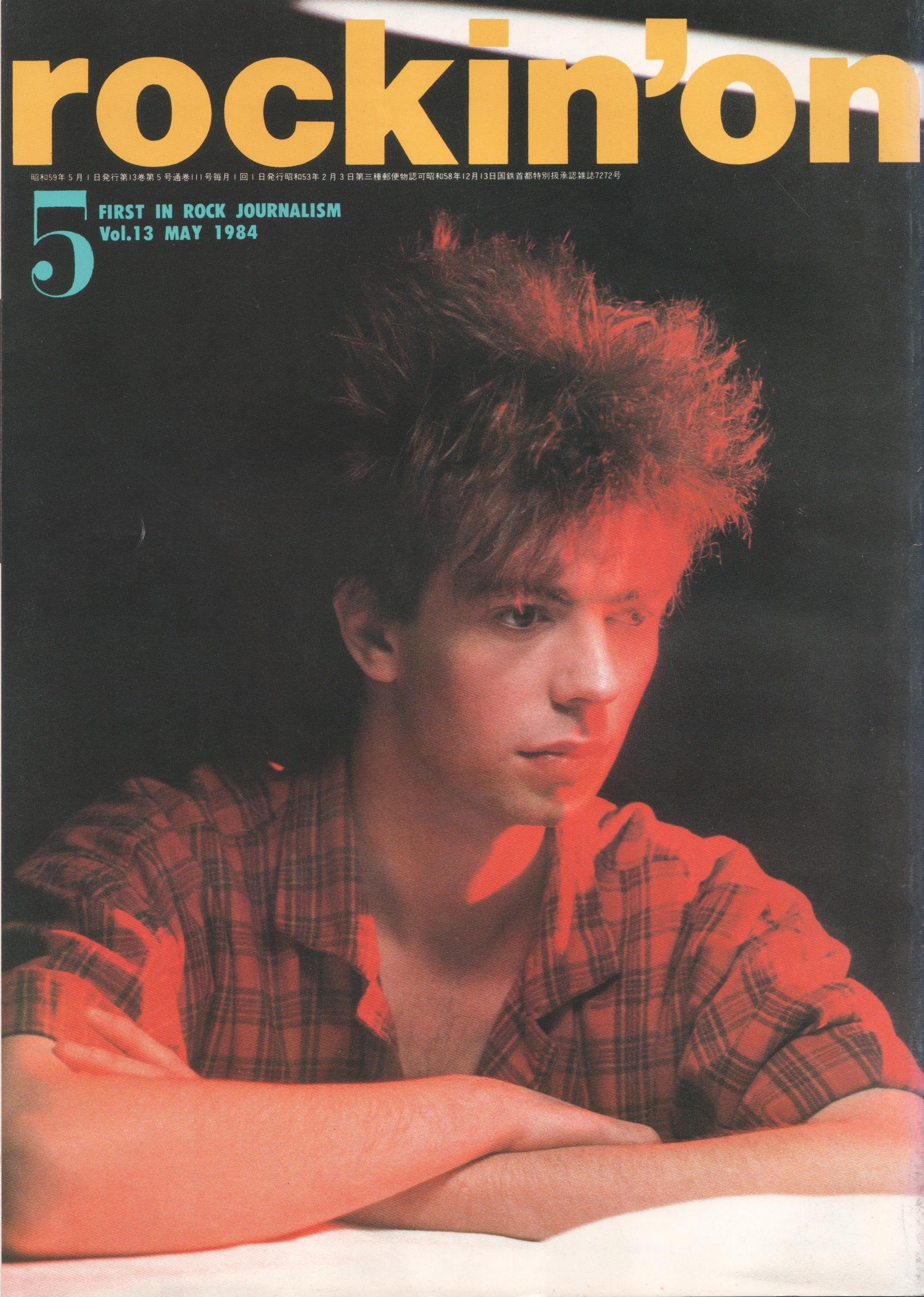 rockin'on ロッキング・オン 1984年5月号