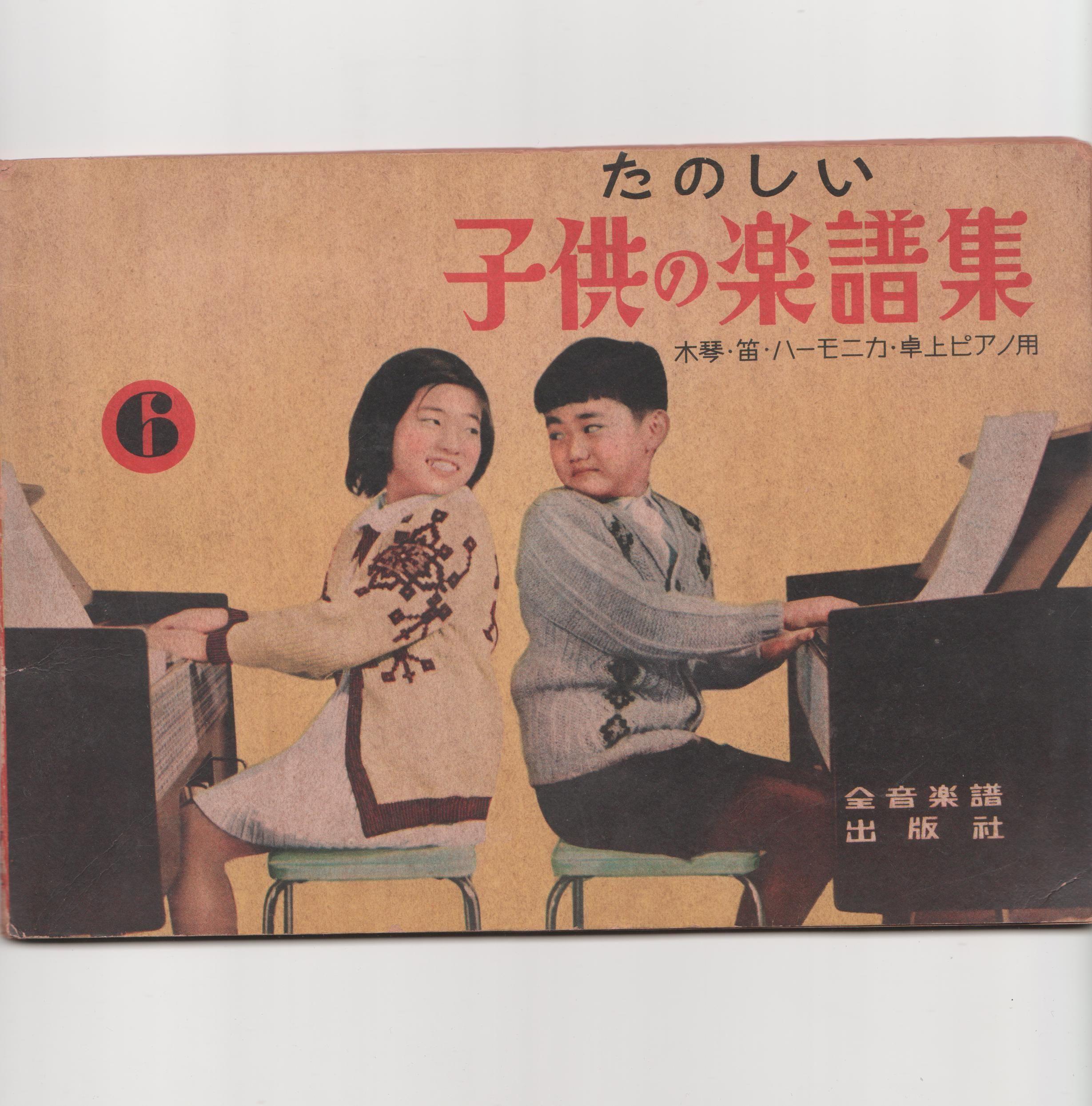たのしい子供の楽譜集 木琴・笛・ハーモニカ・卓上ピアノ用