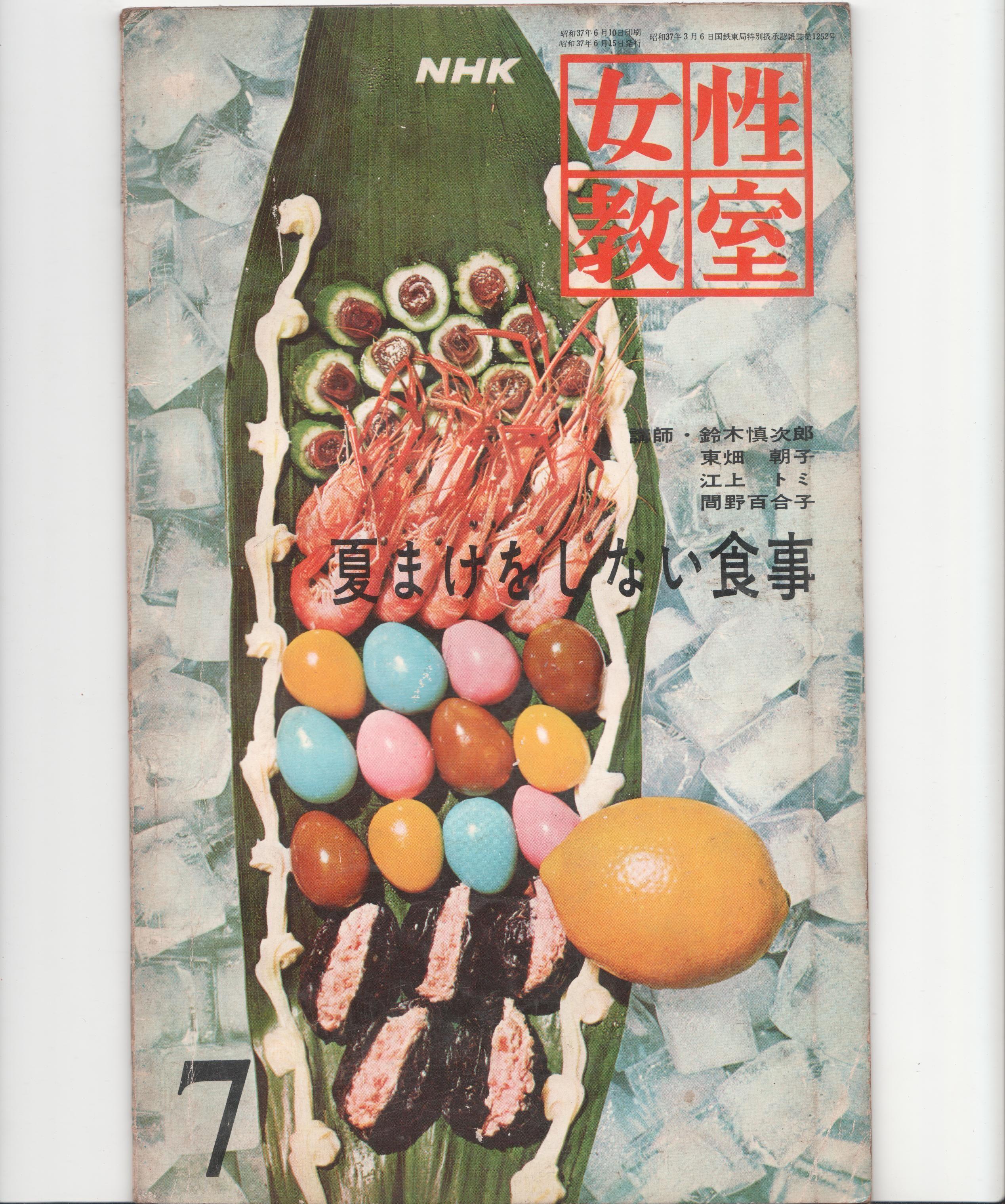 NHK女性教室No.92 1962年7月号 夏まけをしない食事