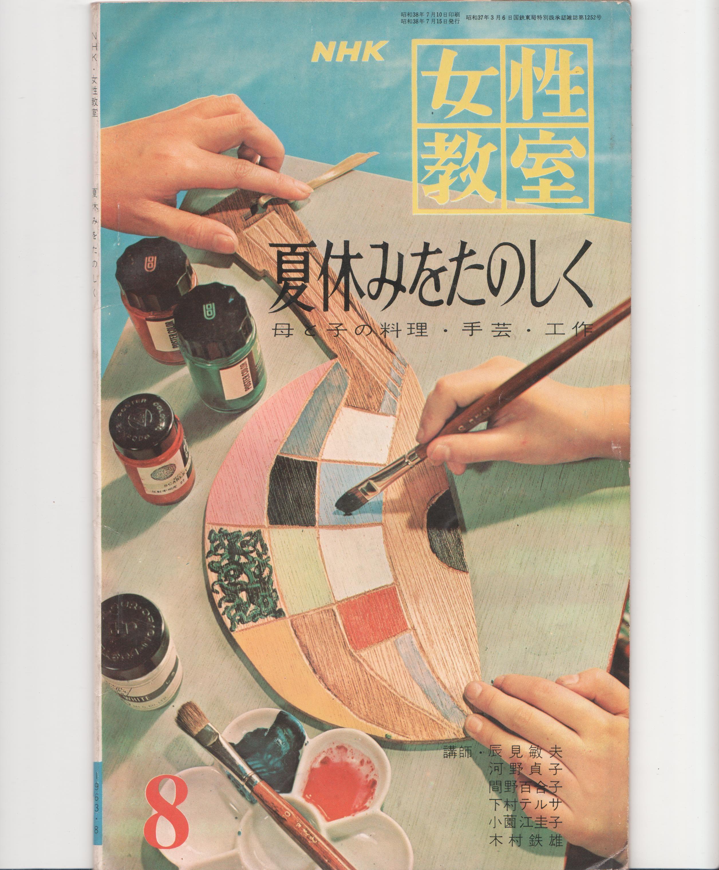 NHK女性教室 1963年8月号 夏休みをたのしく 母と子の料理・手芸・工作