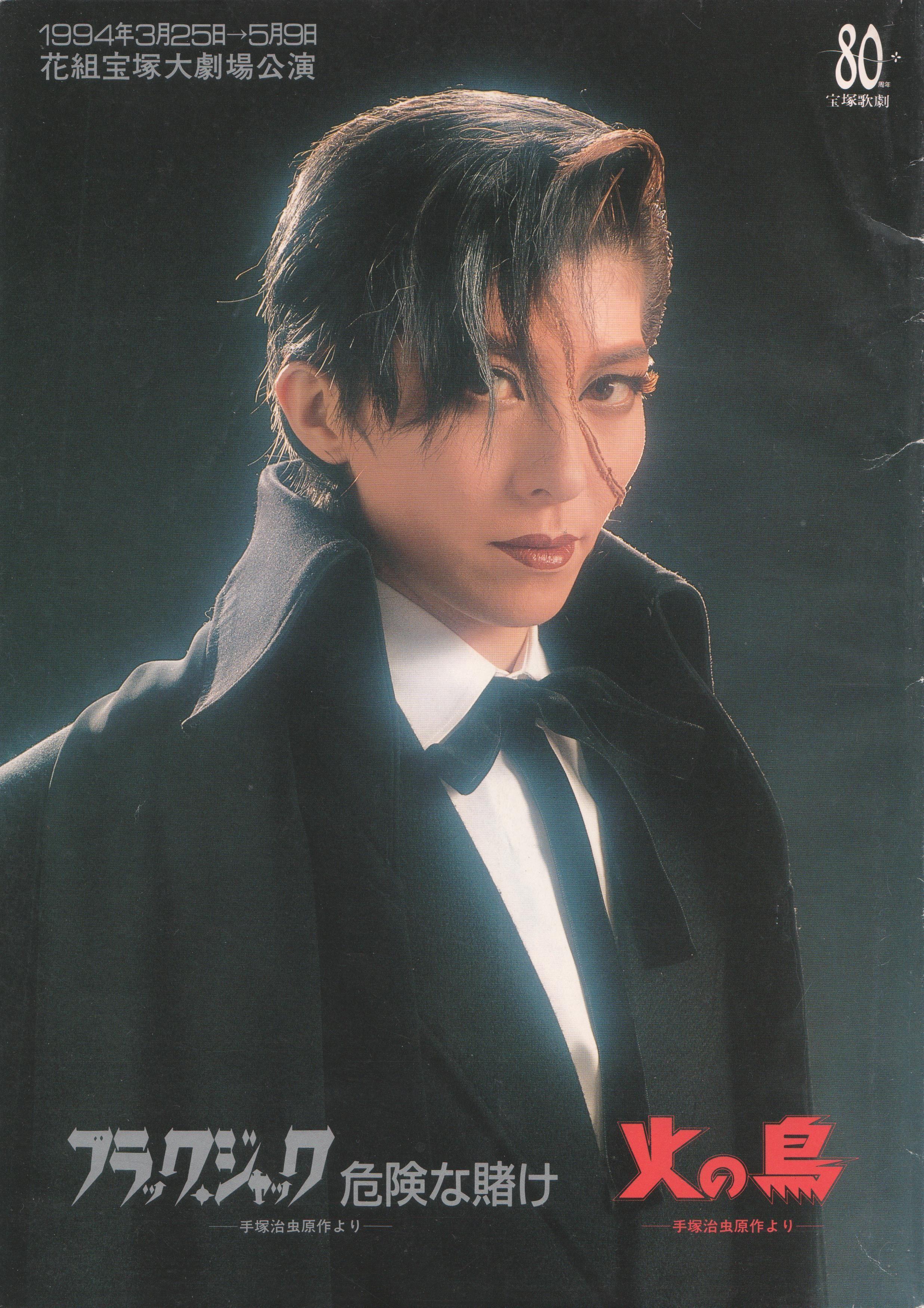 ブラックジャック危険な賭け/火の鳥 1994年3月25日→5月9日花組宝塚大劇場公演パンフレット