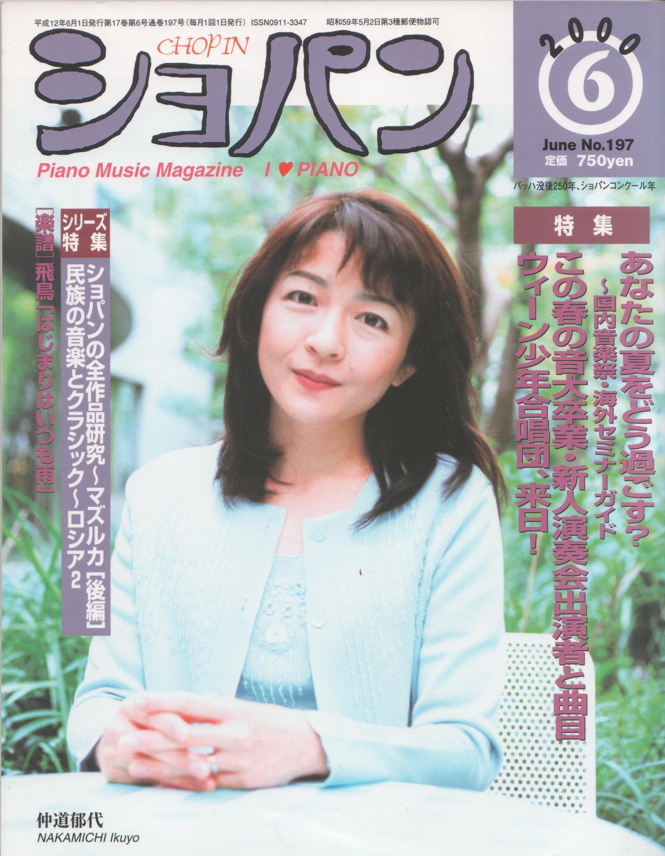 ピアノ音楽誌 ショパン 2000年6月号 No.197