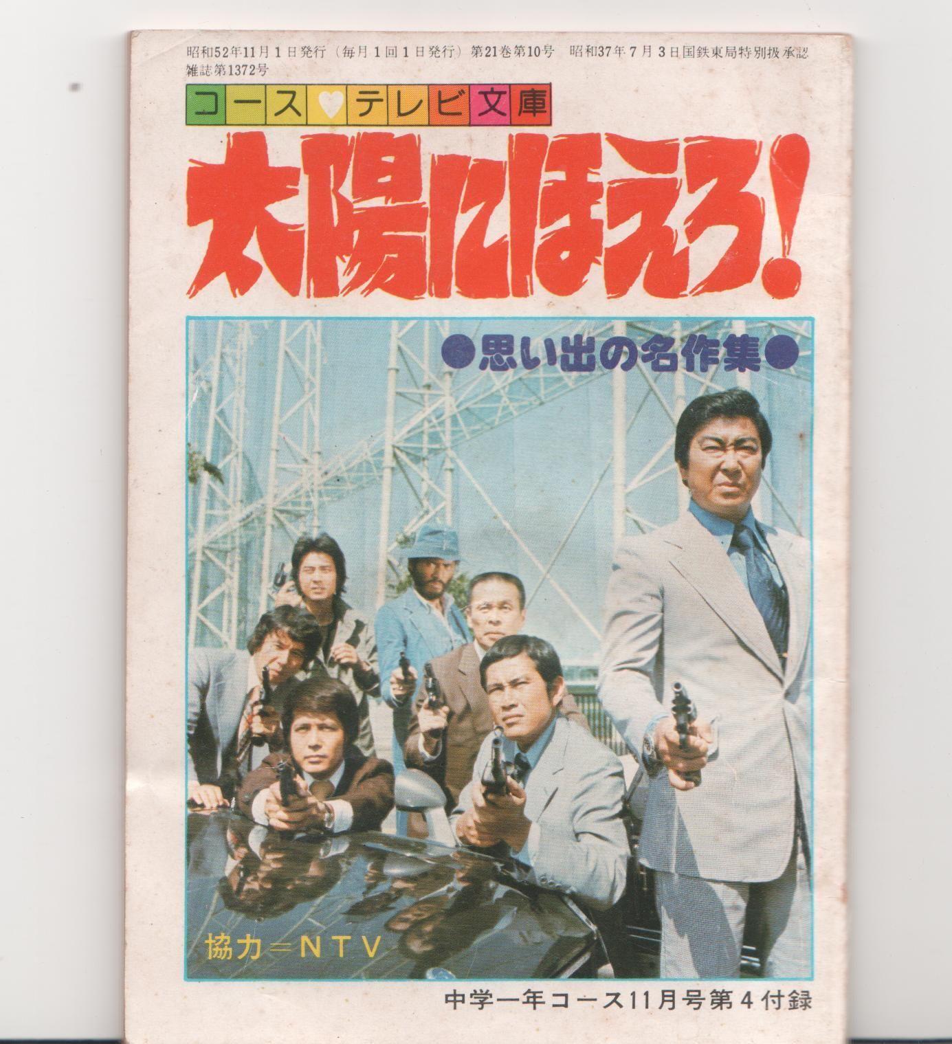 コーステレビ文庫 太陽にほえろ!思い出の名作集 中学一年コース1977年11月号付録