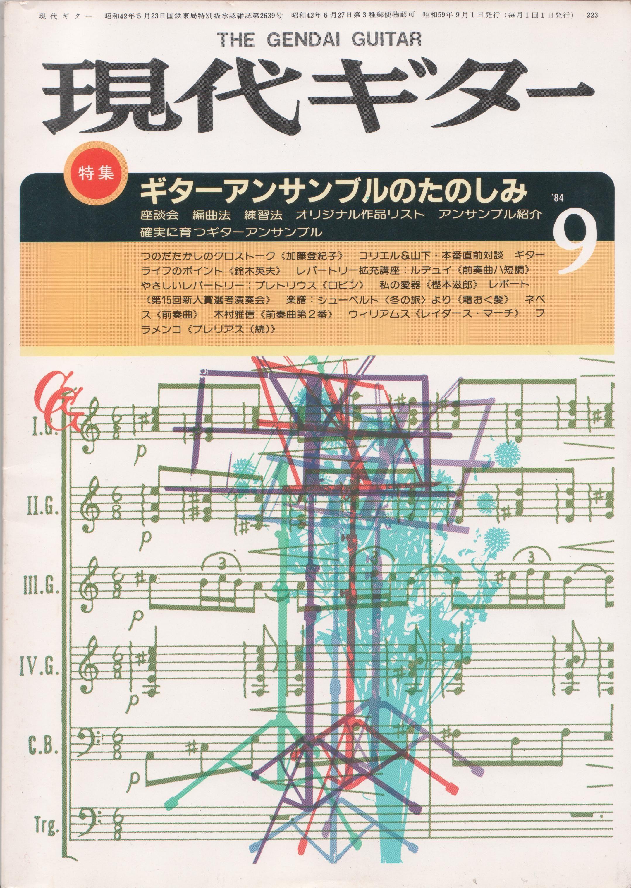 現代ギター 1984年9月号 223