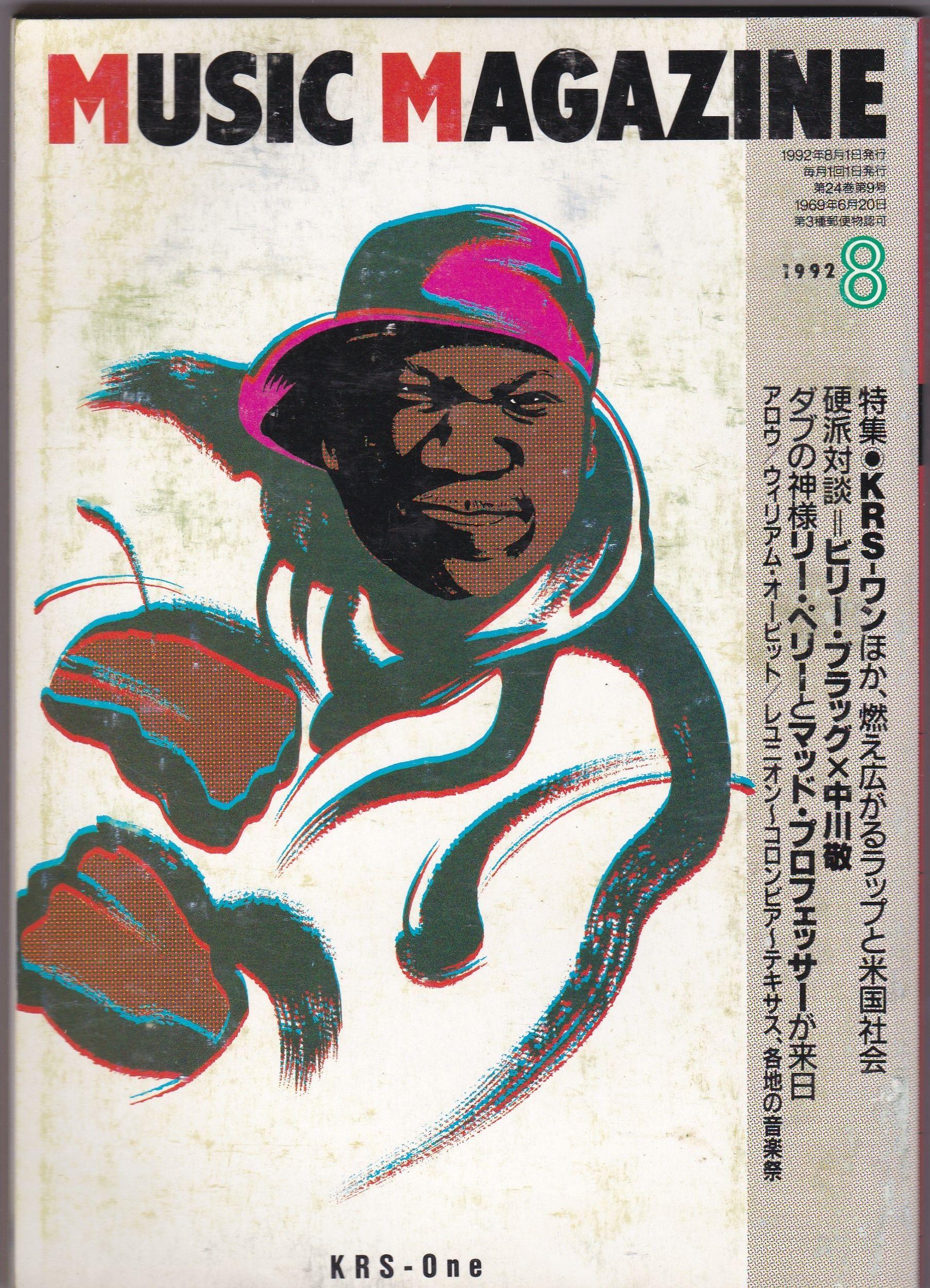 ミュージック・マガジン 1992年8月号
