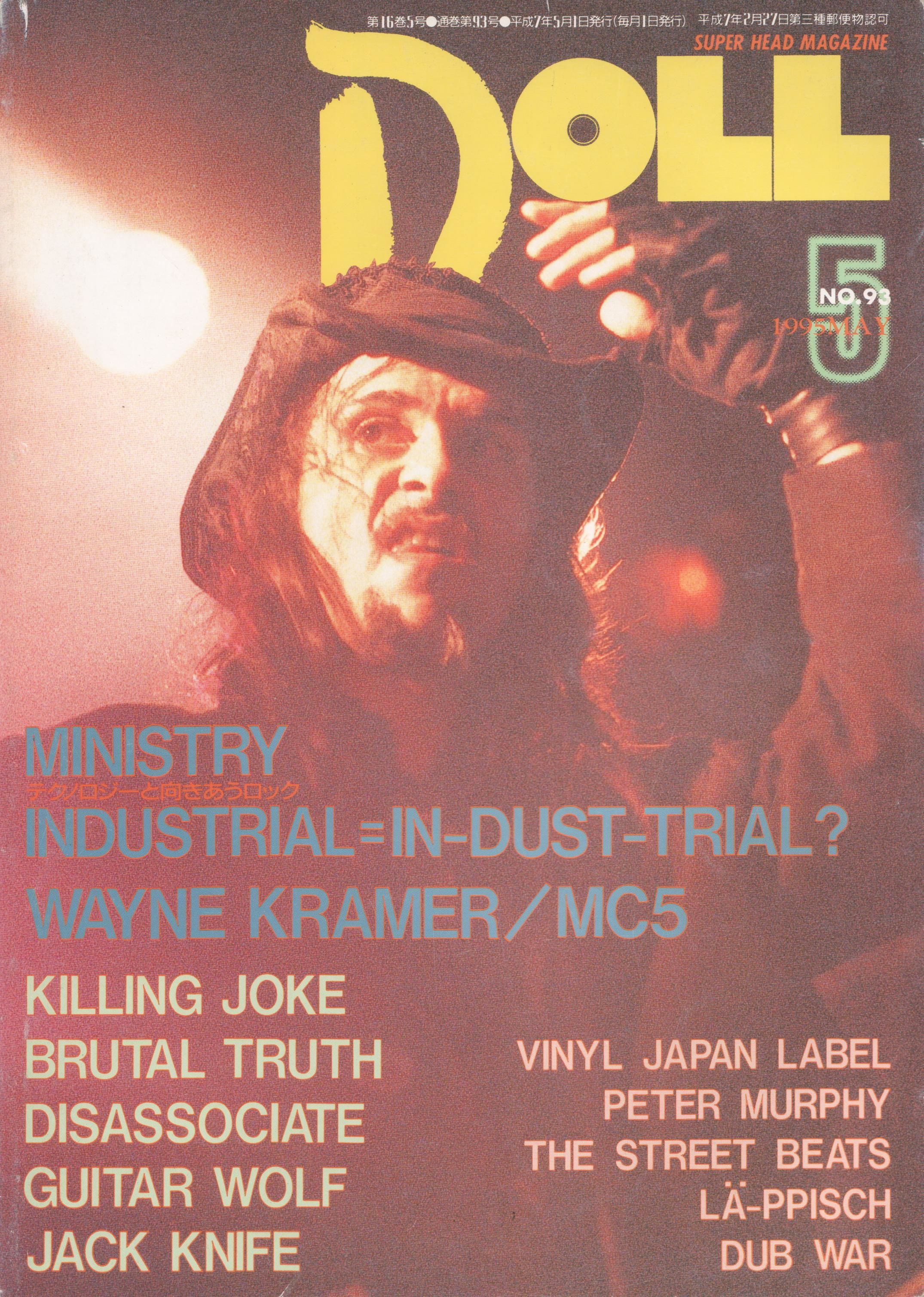 DOLL 1995年5月号 No.93
