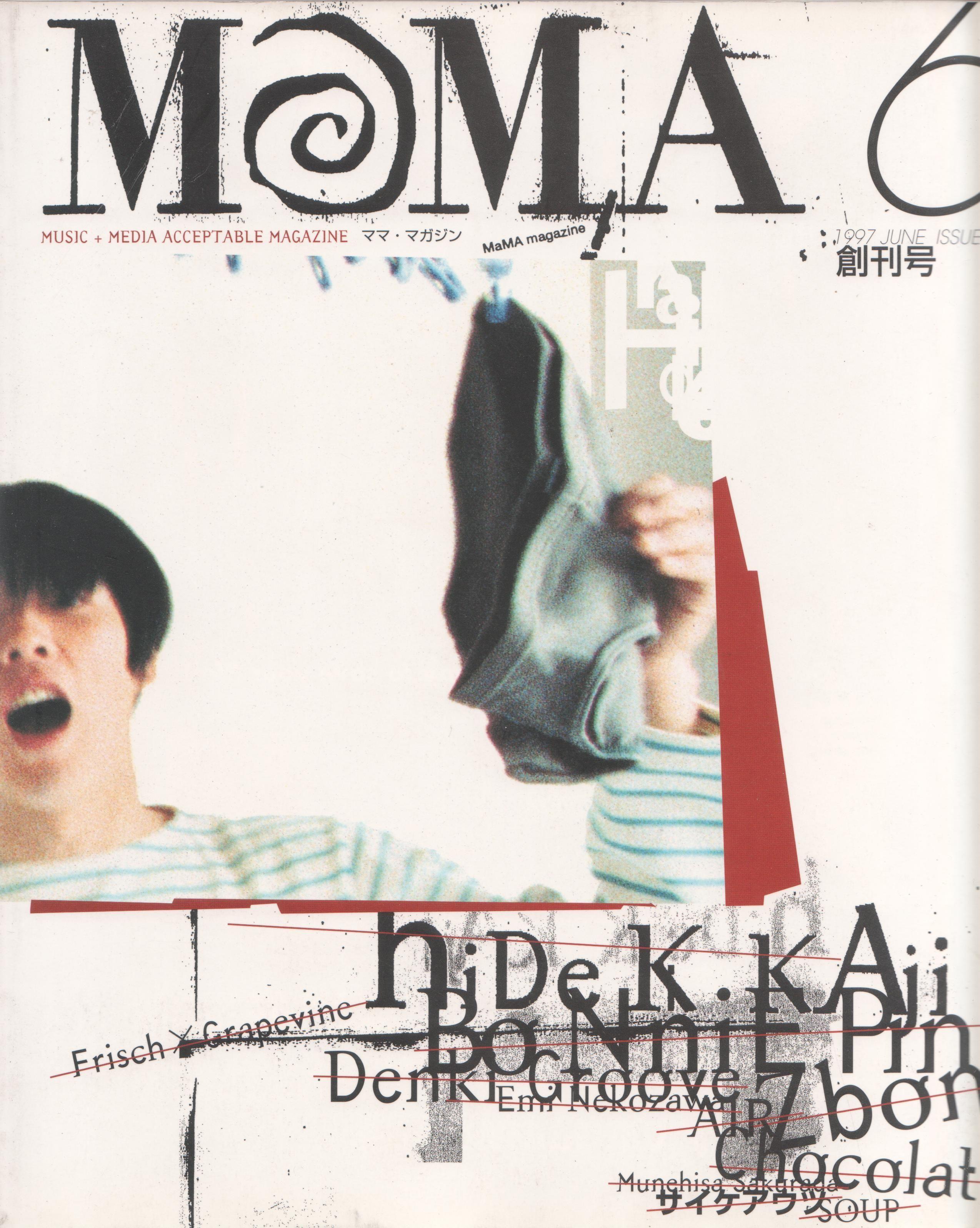 Mama magazine ママ・マガジン 1997年6月創刊号 ISSUE#1