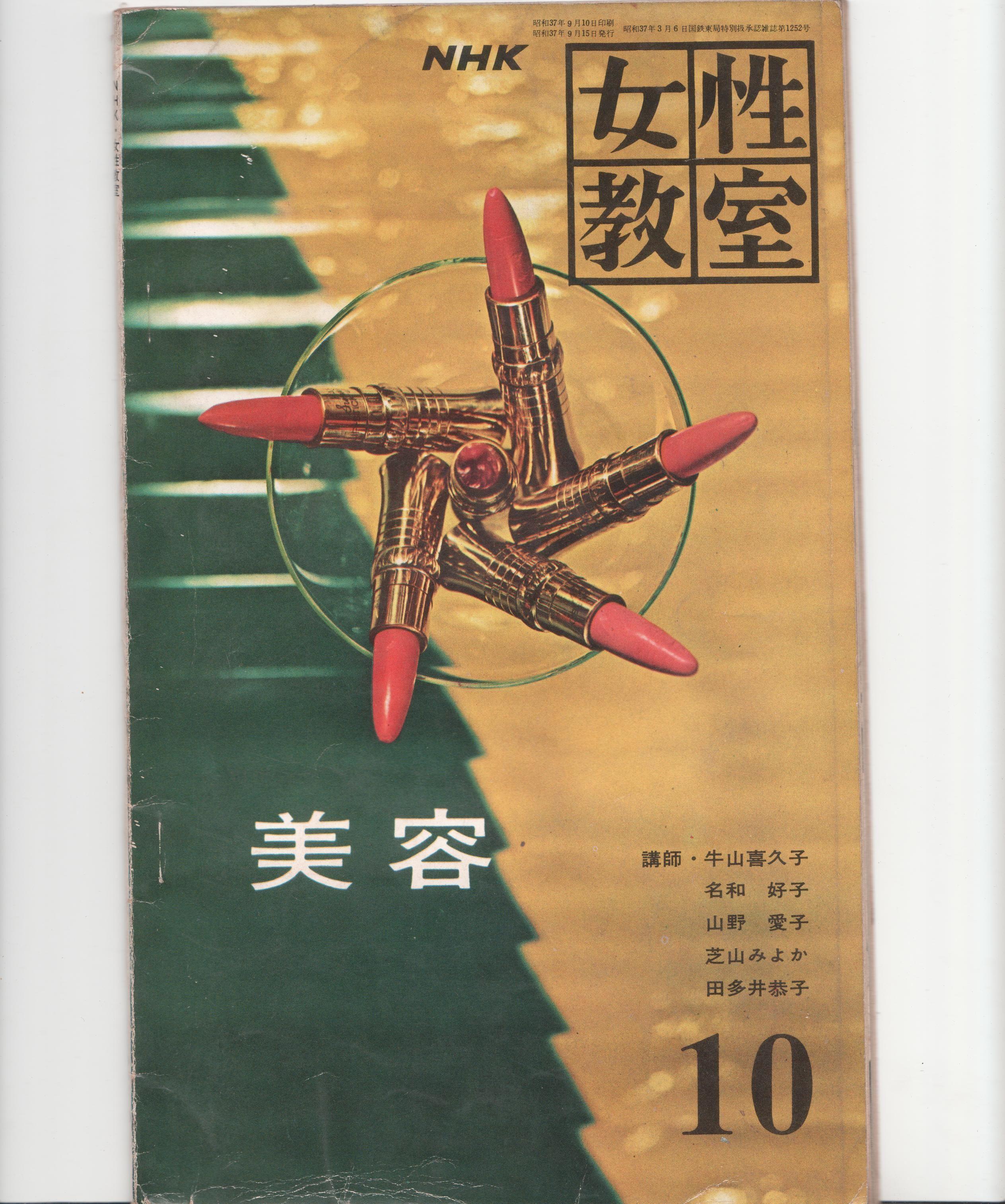 NHK女性教室No.95 1962年10月号 美容