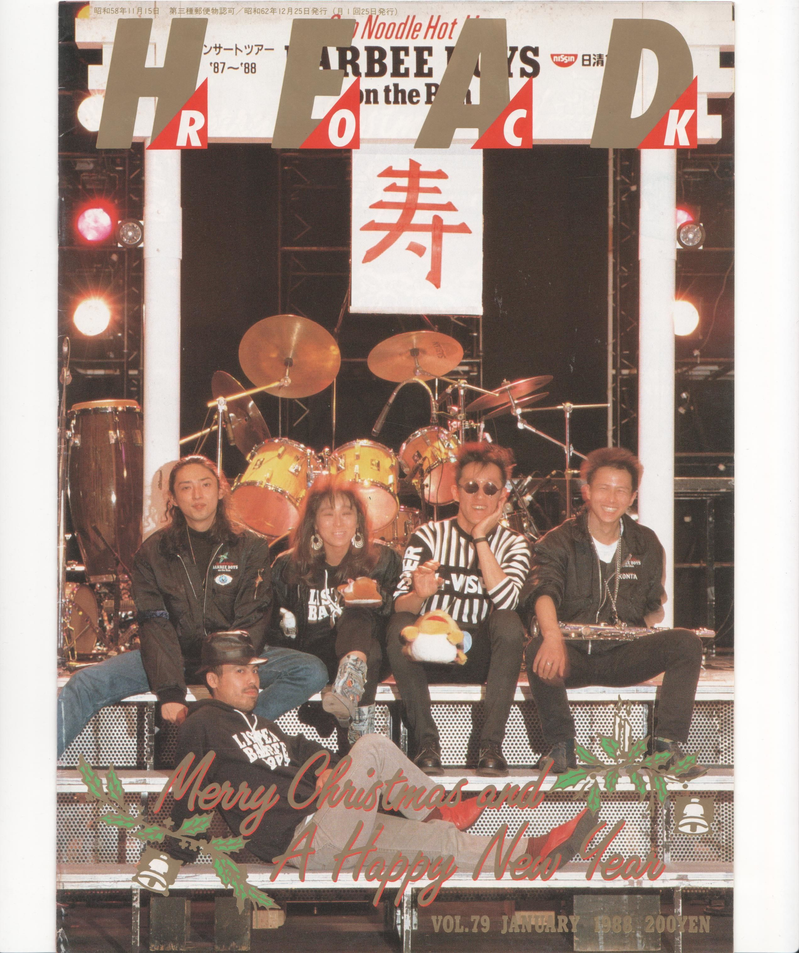 HEAD ROCK Vol.79 1988年1月号